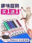 貓玩具激光逗貓棒逗貓激光筆紅外線貓咪玩具雷射筆 逗貓玩具用品 【格林世家】
