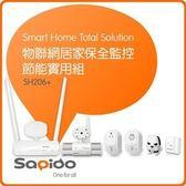 《SAPIDO 傻多》Sapido SH206+ 物聯網居家保全監控節能實用組 ~全新品,限量特惠價