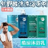 日本 熊野【KM003】Pharmaact 清涼沐浴精 600ml 藍色 綠色 超酷涼清涼 COOL 沐浴精 正品