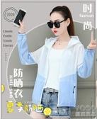 防嗮外套女 2020夏季新款防曬衣女短款防紫外線透氣長袖薄款外套防曬服防曬衫 優尚良品