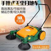 手推式掃地機無動力工業掃地車車間工廠倉庫物業道路垃圾清掃車igo  瑪麗蘇