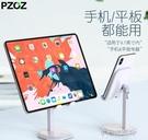 車支架 PZOZ手機桌面懶人支架無線充電ipad平板電腦pad升降可調節便攜桌上 【全館免運】