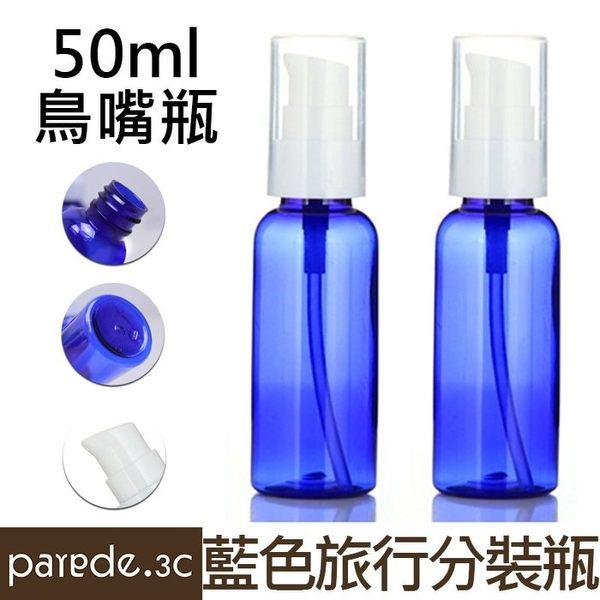 50ml鳥嘴按壓分裝瓶 透藍 按壓瓶 化妝品分裝瓶 保養品分裝 洗髮精 沐浴乳分裝 按壓分裝瓶