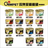GimCat竣寶〔愛貓貓罐,15種口味,70g〕(單包) 產地:泰國