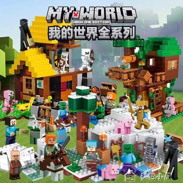 拼接積木2019新品樂高拼裝積木我的世界玩具男孩益智力女孩場景全套拼 多色小屋