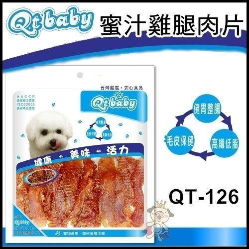 *WANG*台灣研選Qt baby 純手工烘焙 狗零食-蜜汁雞腿肉片 (QT-126)