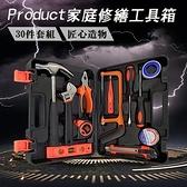 【ENNE】PRODUCT多功能家庭修繕維修工具箱30件套組