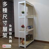 【空間特工】白色免螺絲角鋼層架系列【各式尺寸】收納架 置物櫃架 儲物架 萬能角鋼 長3尺