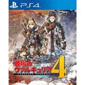 【軟體世界】 Sony PS4 戰場女武神 4 中文一般版