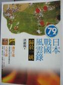 【書寶二手書T1/歷史_YGB】日本戰國風雲錄-歸於統一_洪維揚