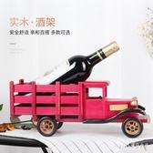 紅酒架擺件歐式創意復古老爺車實木紅酒架家用酒架擺件創意客廳 PA1662 『pink領袖衣社』