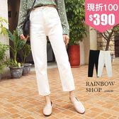 直筒九分牛仔褲-II-Rainbow【A36870】