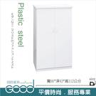 《固的家具GOOD》290-01-AKM (塑鋼家具)2.1尺白色鞋櫃