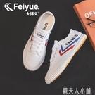 feiyue/飛躍大博文經典復古帆布鞋女...