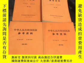 二手書博民逛書店罕見中華人民共和國民法參考資料(1-4全四輯)170143 華東