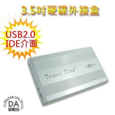 《DA量販店》3.5吋 IDE 硬碟專用 外接式 硬碟盒 HDD 鋁製(20-246)