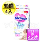 妙而舒 Merries 金緻柔點透氣紙尿褲 M (42片x4包) /黏貼型尿布.紙尿褲.紙尿片