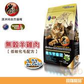 Cat Glory驕傲貓無穀羊雞肉低敏化毛配方2.72kg【寶羅寵品】