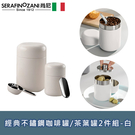 【SERAFINO ZANI】經典不鏽鋼咖啡罐/茶葉罐2件組-白