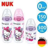 【超值2大1小】德國NUK-HELLO KITTY寬口PP奶瓶300mL*2+150mL 附1號中圓洞矽膠奶嘴0m+(顏色隨機出貨)