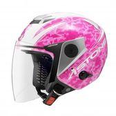 [中壢安信]法國 ASTONE RS 白/T55粉紅 半罩式 安全帽 內置墨片