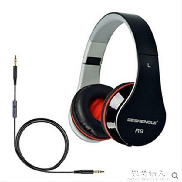 有線音樂頭戴式耳機手機線控可折疊帶話筒耳機可換線 完美情人精品館