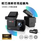 【SHO-U】S908D GPS區間測速雙鏡1080P高清夜視行車紀錄器(贈32G)