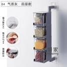 壁掛調味盒 家用壁掛式調味盒組合套裝味精鹽罐廚房分格佐料瓶塑料收納調料盒