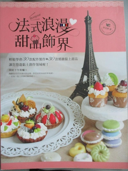 【書寶二手書T6/餐飲_J2A】法式浪漫甜品飾界_林玉綺