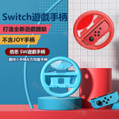 Baseus倍思 任天堂Switch握持小手把 Switch方向盤手把 馬力歐賽車8 Joy-con 左右手把用