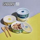 【加購】SNOOPY 史努比 小日子陶瓷保鮮碗 (可微波) 顏色隨機