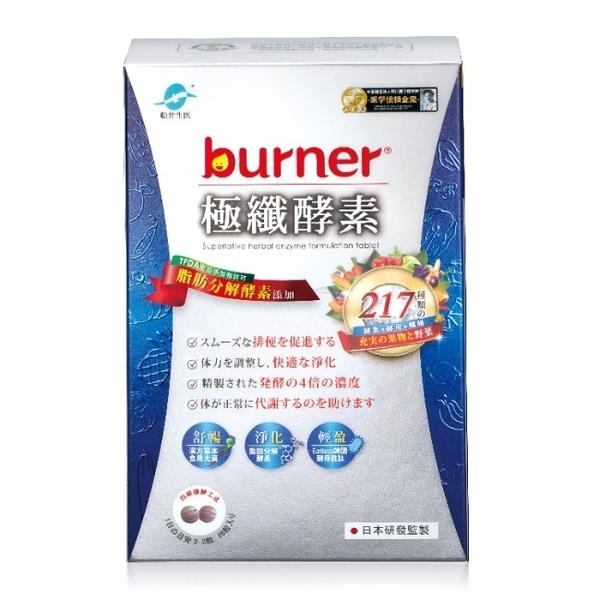 burner倍熱極纖酵素36顆入/盒