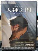 影音專賣店-P01-279-正版DVD-電影【人神之間】-藍柏威爾森 麥可朗斯代