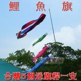 【JIS】A397 鯉魚旗 52cm 含魚鰭 風向旗 鯉魚幡 吊飾車隊 露營佈置 庭院布置 五色可選