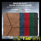 三星 Tab S6 Lite (10.4吋) P610/P615 復古瘋馬紋側翻皮套 熱壓條紋 手托鬆緊帶 支架 平板殼 平板套