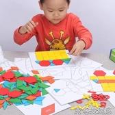 智力拼圖七巧板兒童玩具2-3-4-5-6歲男女孩早教益智木質寶寶拼板(聖誕新品)