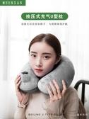 充氣枕 按壓充氣u型枕便攜U形頸椎枕旅行脖枕飛機坐車靠枕午睡吹氣護頸枕 晶彩生活