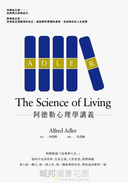 阿德勒心理學講義
