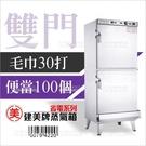 台灣建美牌 | 蒸氣式毛巾箱(30打)雙門[79422]