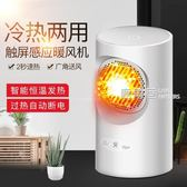 24h現貨·創意新款電暖器冷熱風迷你卡通暖風機觸屏桌面家用取暖器 優樂美