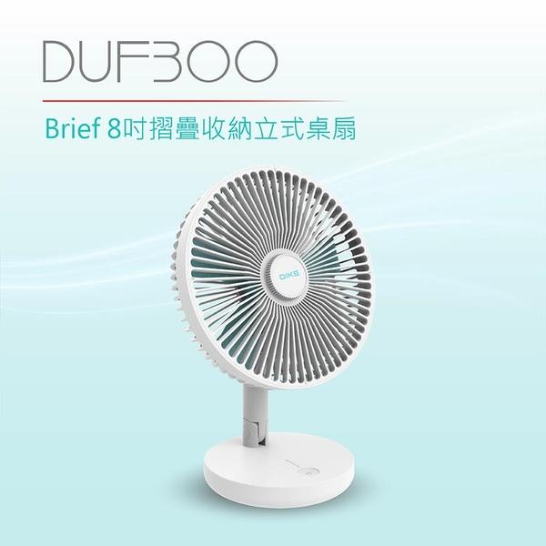 【免運費】DIKE 小米風 變形金剛 8吋 USB充電式 摺疊收納 立式桌扇/小電扇/桌扇 DUF300/DUF300BU