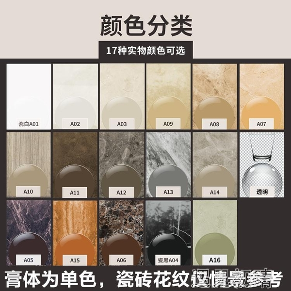 瓷磚修補劑陶瓷膏坑洞填補膏地磚牆磚裂縫黏合防水填縫釉面修復膠 遇見初晴
