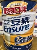 2021 08 效期 亞培安素優能基奶粉 穀物口味(850公克/罐)《宏泰健康生活網》