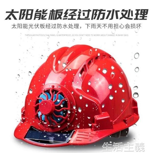 工程帽 F工程帽帶風扇工地施工加厚防護頭盔防曬遮陽太陽能充電夏季空調 生活主義