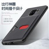 三星Galaxy A8 2018 Plus 全包軟邊手機套 防摔保護套 插卡手機殼 保護殼 防摔后殼 防摔后蓋