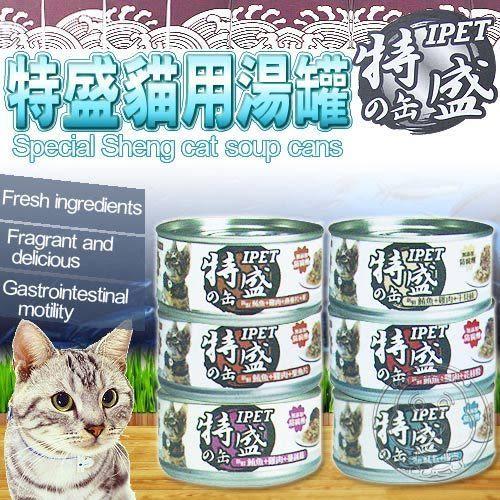【ZOO寵物樂園】 IPET特盛貓用湯罐110g共1個(鮮魚高湯)