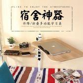 床上筆記本電腦桌折疊升降桌上下鋪多功能學習桌懶人書桌宿舍神器jy 免運直出 聖誕交換禮物