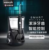 Waterpik Aquarius專業型牙齒保健沖牙機 WP-672C/WP-672 時尚黑(台灣原廠公司貨,2年保固)
