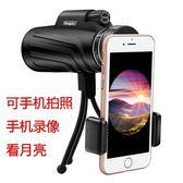 (交換禮物)單筒手機望遠鏡高清高倍微光夜視非紅外人體非透視成人演唱會