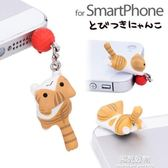 防塵塞iphone6/6plus/5/5s通用耳機塞可愛耳機孔卡通手機掛件 陽光好物